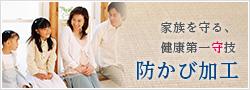 家族を守る、健康第一守技 防かび加工