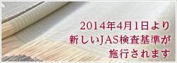 2014年4月1日より 新しいJAS検査基準が施行されます