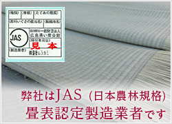 弊社はJAS(日本農林規格)畳表認定製造業者です