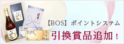 【BOS】ポイントシステム 引換賞品追加しました!