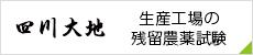 四川大地 生産工場残留農薬試験
