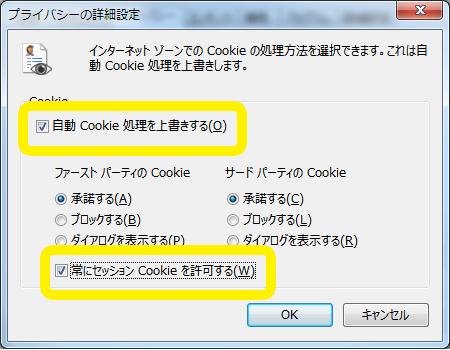 [自動でCookie処理を上書きする]を選択すると以下の項目が選択可能になりますが他のところは触れず [常にCookieセッションを有効にする] を選択し、[OK]を押してください。