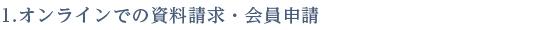 1.オンラインでの資料請求・会員申請