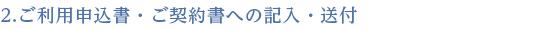 2.ご利用申込書・ご契約書への記入・送付