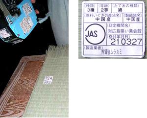 (4) JAS規格に適合した畳表に、登録認定機関である(財)広島県い業会館から発行されたJASシールを貼付します。