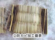 ②防カビ加工畳表