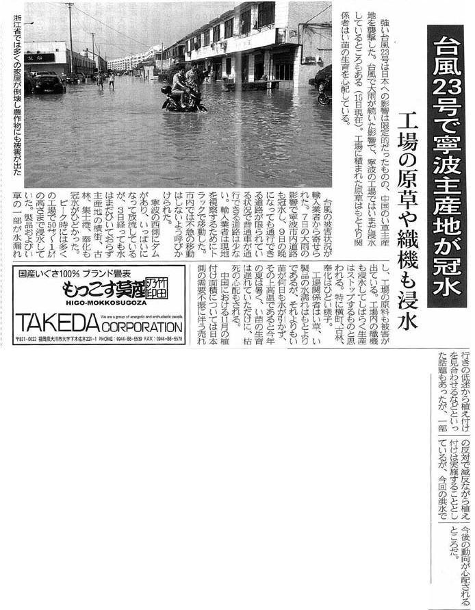 台風23号で寧波主産地が冠水 2013年10月20日付 敷物新聞より