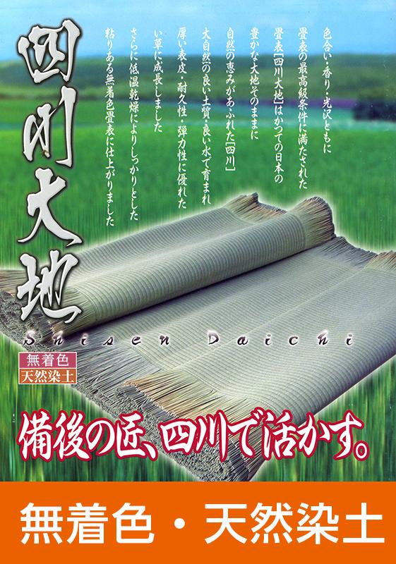 【四川大地】は中国四川省眉山の良質の大地で育ち耐久性・弾力性に優れた無着色畳表です。