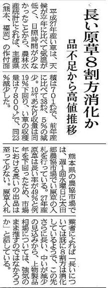 kumamoto-igusa20160310