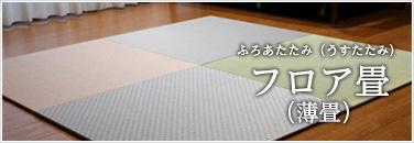フロア畳(薄畳)